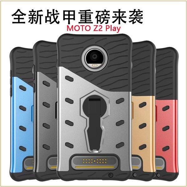旋轉鎧甲 MOTO Z2 Play 手機殼 防摔 抗震 透氣 散熱 旋转支架 MOTO Z2 Play 保護套 全包邊 矽膠殼