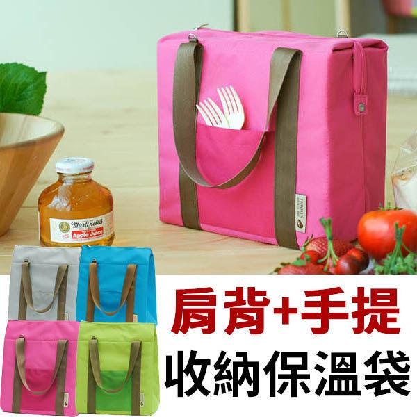 保溫袋-韓國大容量防水設計肩背手提兩用保溫袋手提包便當袋附贈可調式肩背袋AN SHOP