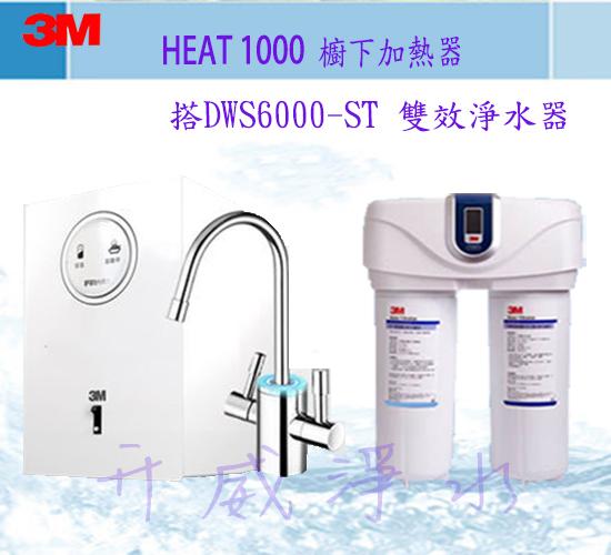 高雄專區-免費安裝3M高效能櫥下雙溫飲水機HEAT1000 DWS6000淨水器贈DWS6000前置軟水濾芯