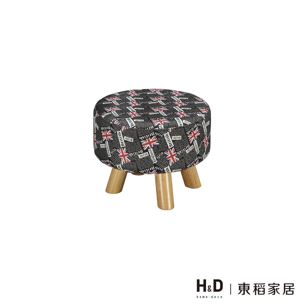 強尼花布圓凳(20JS1/352-14)/H&D東稻家居