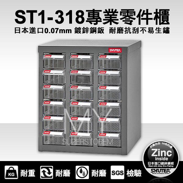 樹德經典抽屜零件櫃ST1-318鍍鋅鋼鈑18格抽屜可耐重301kg工具櫃工具箱收納櫃零件盒