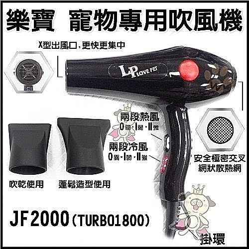 *King Wang*LP-TURBO1800 專業型雙速吹風機