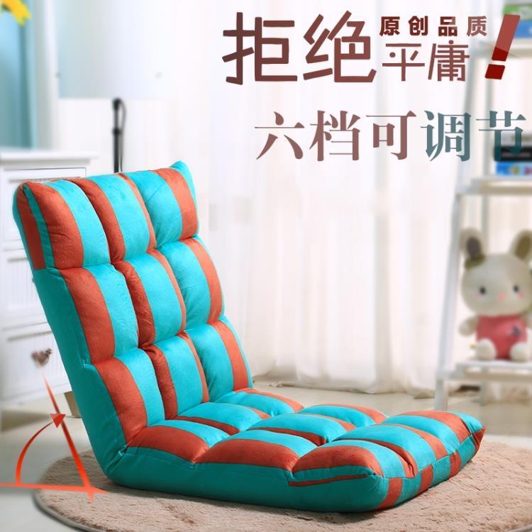 創意懶人沙發單人折疊椅床上靠背椅飄窗椅榻榻米日式休閒懶人椅子IGO