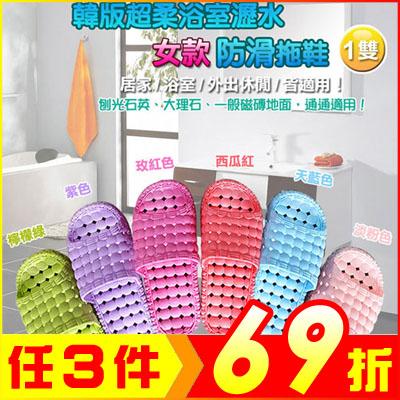 安全止滑首選韓版超舒適柔軟防滑拖鞋室內拖浴室拖女款6色任選AE04227