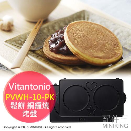 配件王Vitantonio PVWH-10-PK銅鑼燒圓鬆餅鬆餅機烤盤VWH-110 200K 31-P