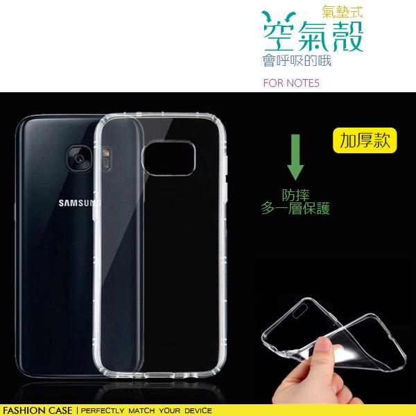 FEEL時尚三星Samsung S7 Edge 5.5空氣空壓殼氣墊殼氣囊保護殼防摔軟殼加厚款TPU透明套S7也有哦