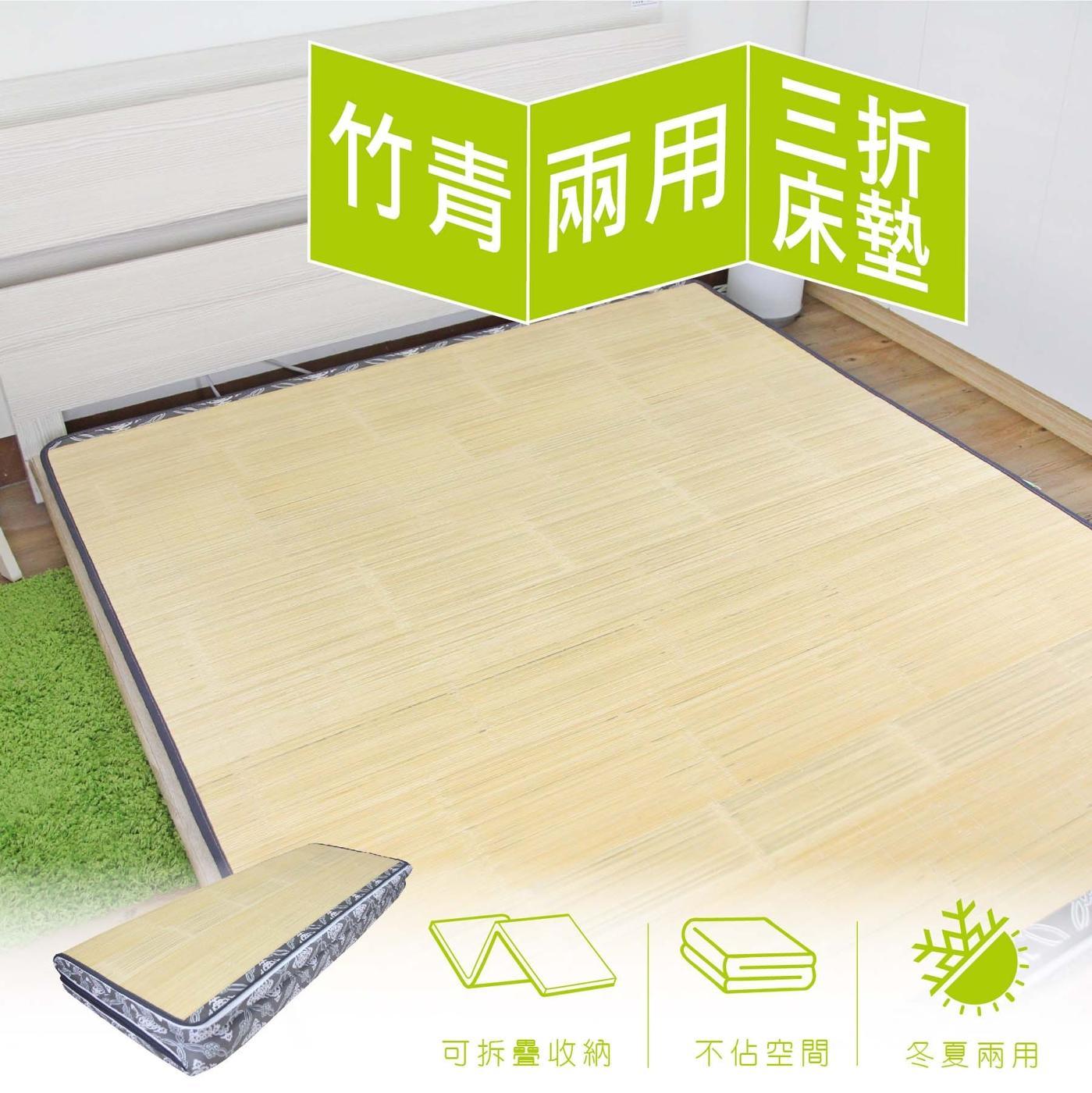 竹青兩用三折床墊【5x6尺 雙人】( 冬夏兩用 )