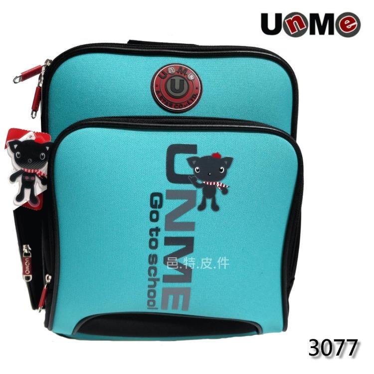 UNME 3077 多功能兒童護脊書包 學生後背書包 藍綠