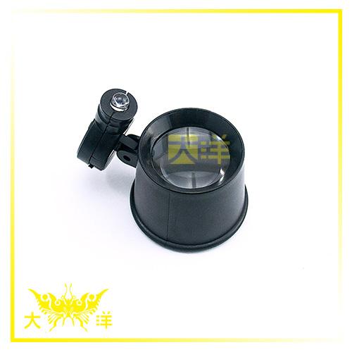 ◤大洋國際電子◢ 眼罩式10倍放大鏡 LED燈 照明顯示 玉石 珠寶鏡 0607