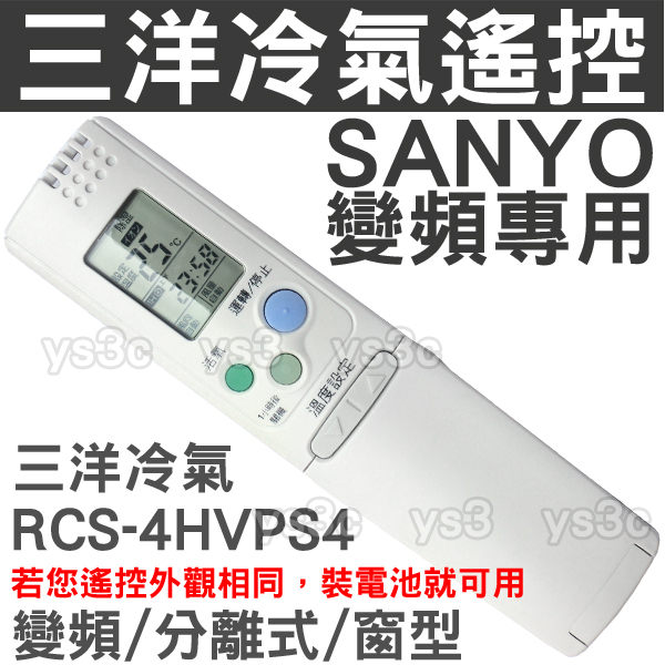 現貨三洋變頻冷氣遙控器RCS-4HVPS4 25合1全系列適用SANYO三洋變頻冷暖分離式冷氣遙控器