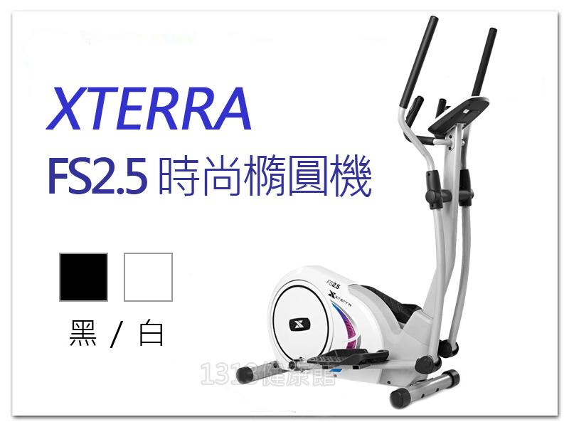 1313健康館XTERRA時尚橢圓機FS2.5黑白交叉訓練機滑步機專人到府安裝