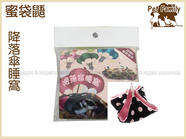 寵物家族-PAGE蜜袋鼯專用降落傘睡窩-顏色隨機出貨