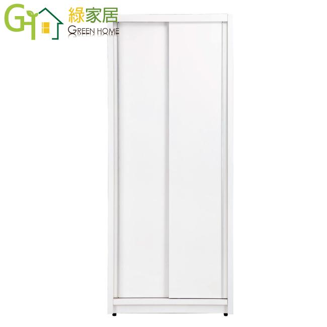 綠家居羅斯時尚白2.7尺推門式衣櫃雙吊桿開放層格