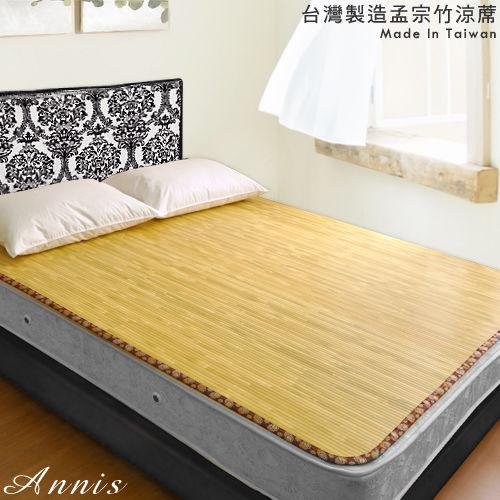 安妮絲Annis台灣製造專利無線11mm寬版台灣孟宗竹蓆涼蓆5尺雙人清涼夏蓆透氣佳散熱強