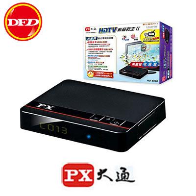 PX大通HD-8000高畫質數位電視接收機1080P多媒體播放電影照片音樂環保省電HD8000公司貨