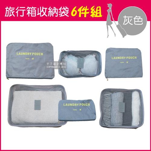 旅行收納袋加厚防水旅行收納6件組素面綠色