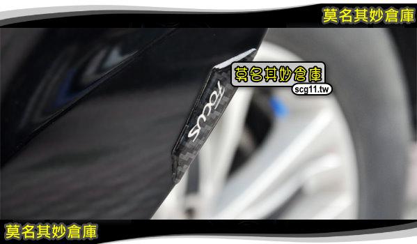 莫名其妙倉庫【CG027 卡夢防撞條(Focus字樣)】New Focus MK3.5 配件精品空力套件 2015