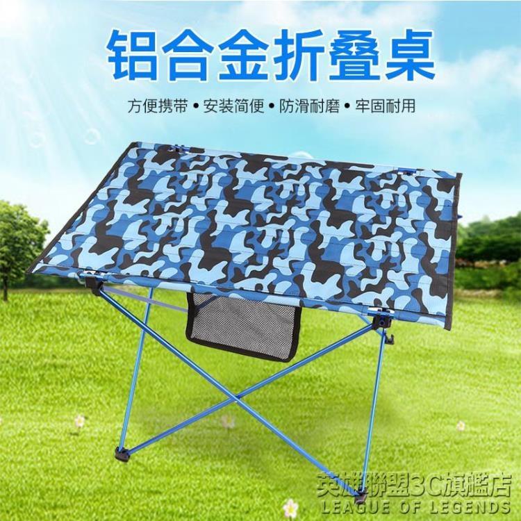 戶外鋁合金迷彩折疊桌燒烤野餐桌椅野營便攜式沙灘折疊桌子IGO
