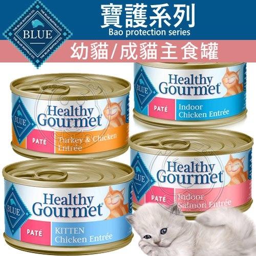 【培菓幸福寵物專營店】Blue Buffalo藍饌《寶護系列》幼貓/成貓主食罐-3oz/85g