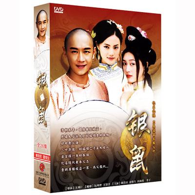 大陸劇 - 銀鼠DVD 精裝版 (全26集/5片) 陳浩民/徐錦江/雷格生