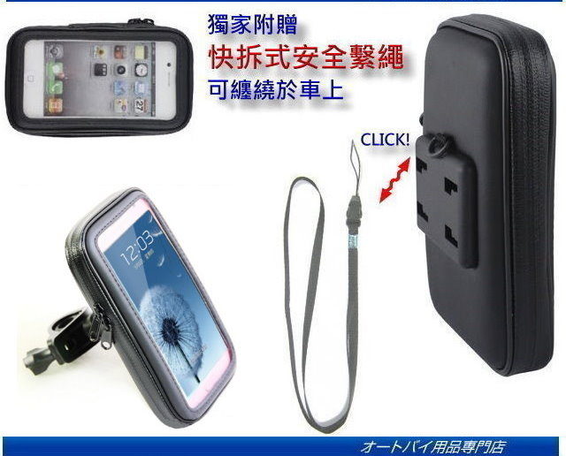 iphone 6s 6 plus note 2 3 4 5 gogoro摩托車導航架機車環島自行車導航支架腳踏車導航單車導航手機架
