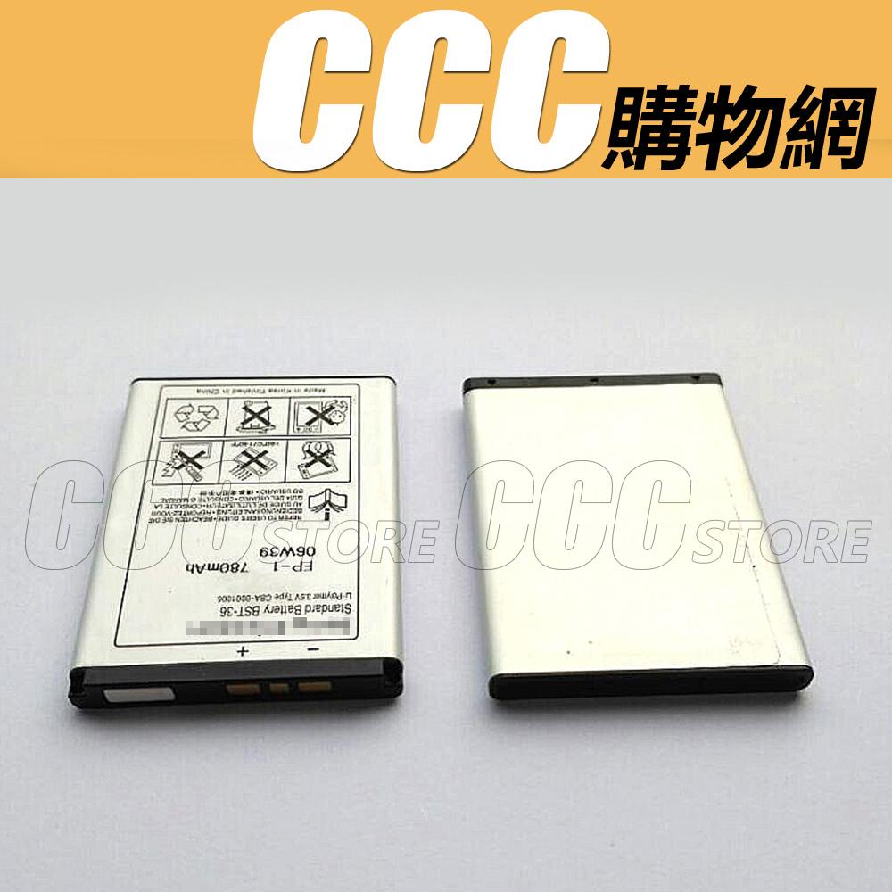 Sony Ericsson BST-36 3.6V 鋰電池 K330 K600 K608 內置電池