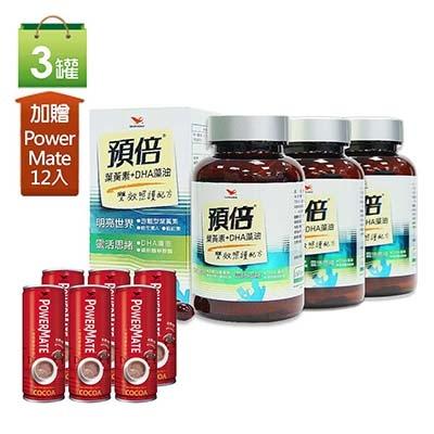【統一】預倍葉黃素+DHA藻油3罐加贈Powermate能量飲12入