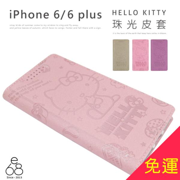 正版授權HELLO KITTY珠光手機皮套Apple iPhone 6 Plus iPhone 6S手機殼凱蒂貓皮革皮套插卡手機支架