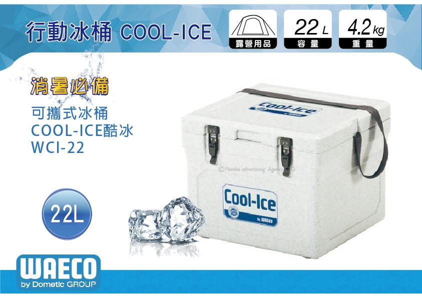 ∥MyRack∥ 德國 WAECO 可攜式COOL-ICE WCI-22 冰桶/保鮮桶/保溫/保冷