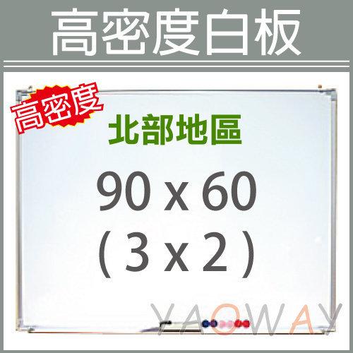 耀偉高密度白板90*60 3x2尺僅配送台北地區
