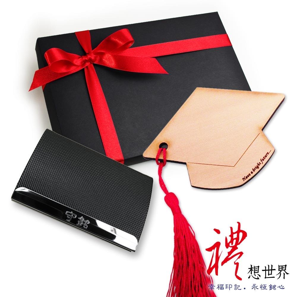 喜刻禮品王-畢業禮物畢業帽留言板名片盒客製化刻字-PLATO禮想世界