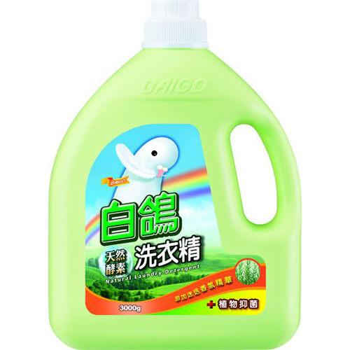 白鴿酵素洗衣精植物抑菌3000g