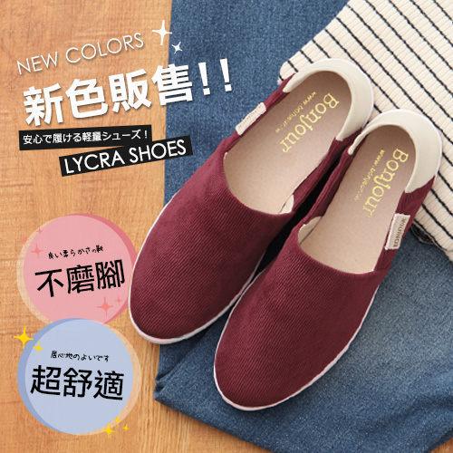(限時↘結帳後918元)BONJOUR萊卡懶人鞋☆2Way防磨腳輕量絨布休閒鞋(深色)Lycra shoes   C.(6色)