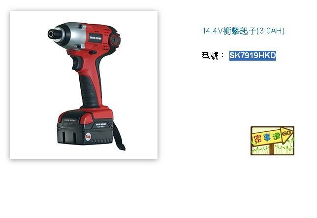 [ 家事達 ] SHIN KOMI- SK7919HKD  型鋼力 -14.4V衝擊起子(3.0AH)  特價