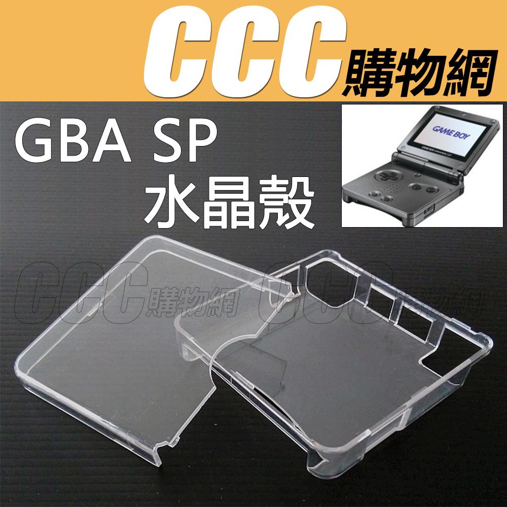 GBA SP 水晶殼 保護殼