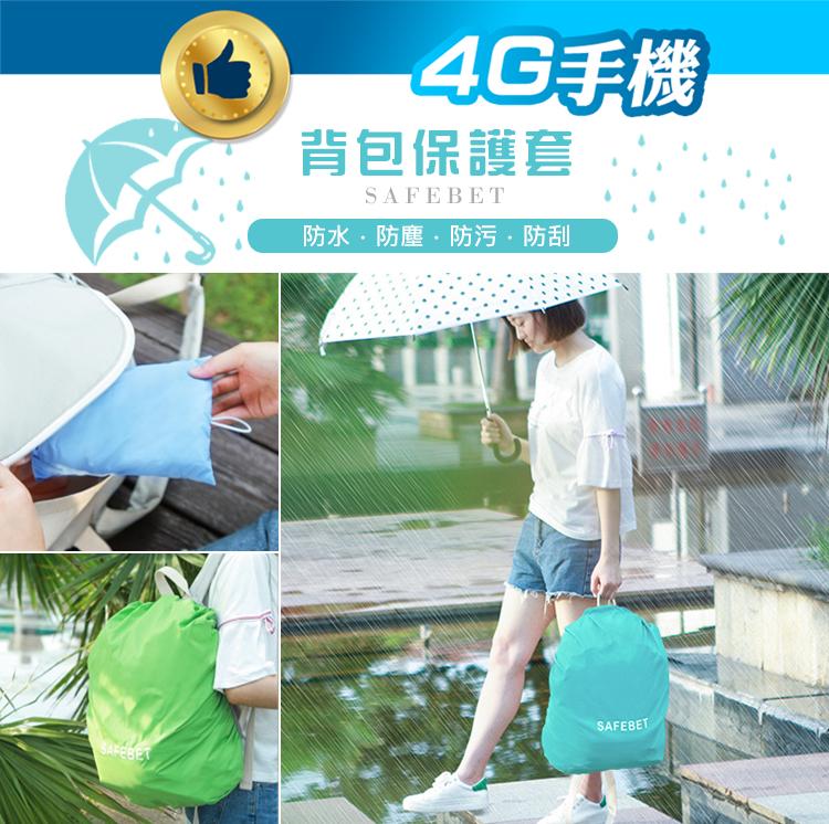 新款SAFEBET防雨防污背包保護套防塵防污背包雨衣防雨罩防水套防水罩背包罩4G手機