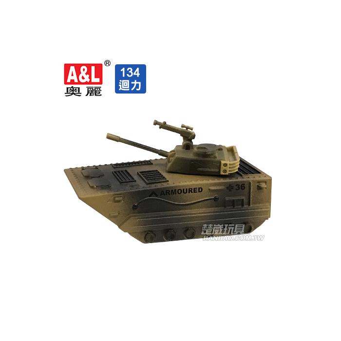 A&L奧麗迷你合金車 NO.134 兩棲裝甲車 迴力車 戰車 坦克 軍事模型(1:64)【楚崴玩具】