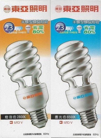 【燈王】東亞23W 電子式 螺旋省電燈管 白光/黃光(易碎品需自取) ☆ FSL23W