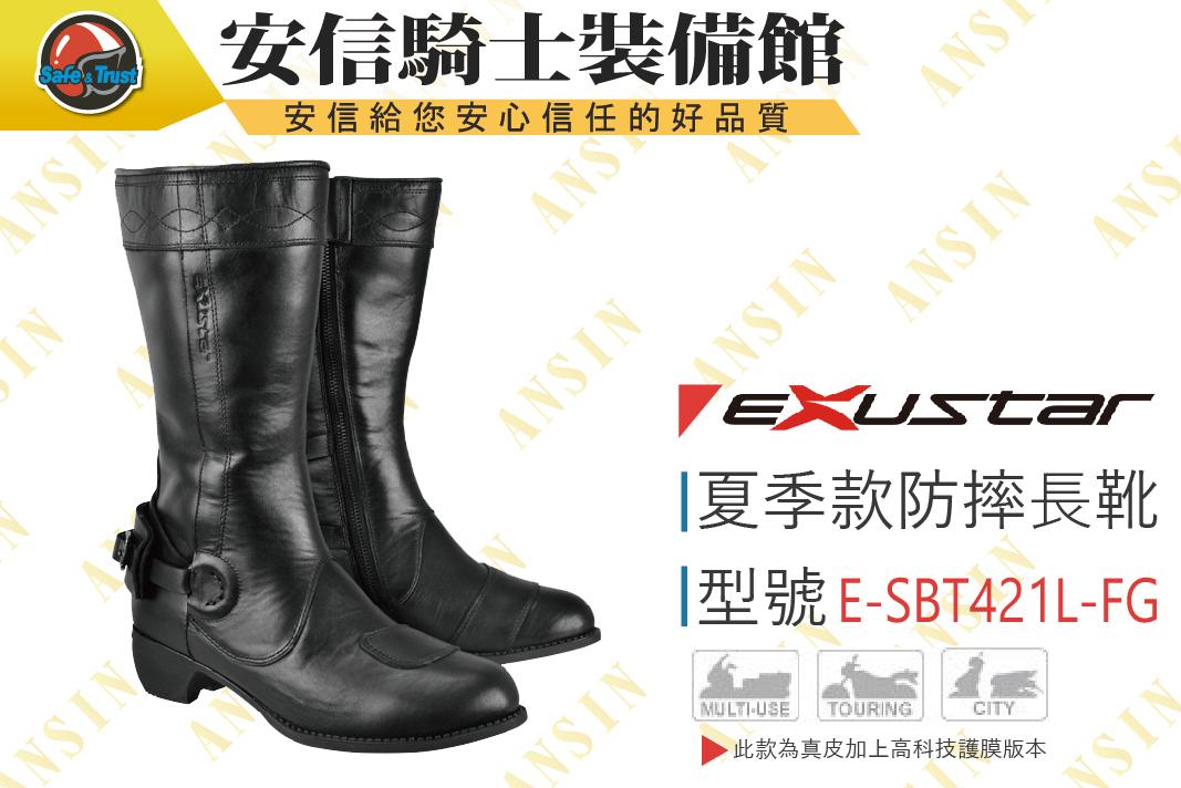 中壢安信EXUSTAR E-SBT421L-FG ESBT421LFG女版長靴車靴防摔靴賽車靴