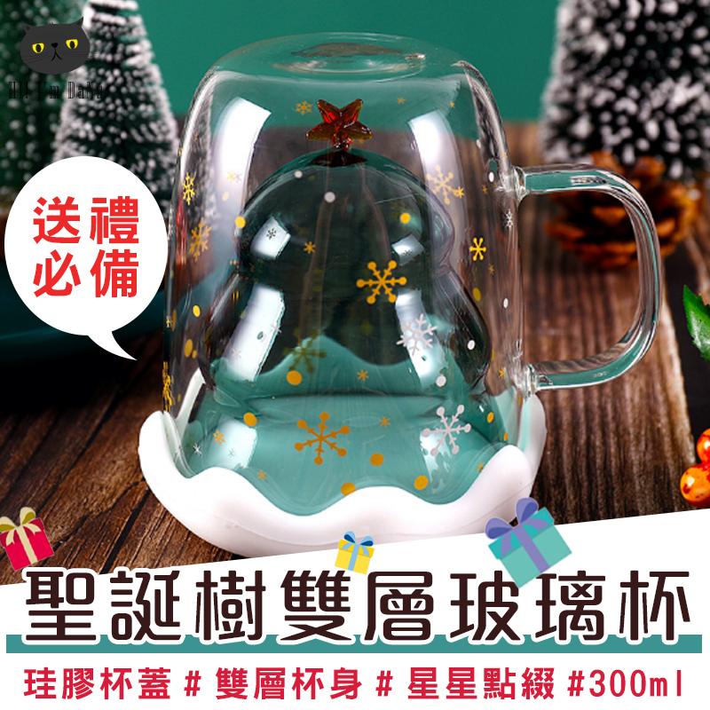 聖誕樹 星星 玻璃杯 馬克杯 高硼矽玻璃杯 耐熱耐冷 聖誕樹杯 隔熱 牛奶杯 咖啡杯 水杯【Z91113】