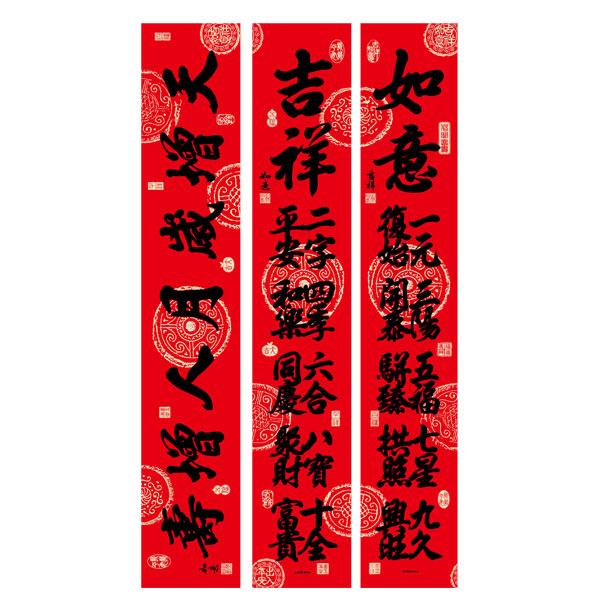 1.1米『吉祥 如意』(住一)- 勝億 名家書法體春聯
