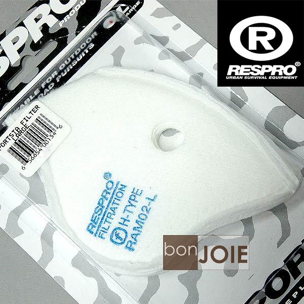 ::bonJOIE:: 英國進口 Respro Sportsta Filter 頂級口罩濾片 (全新盒裝) (一盒二片)