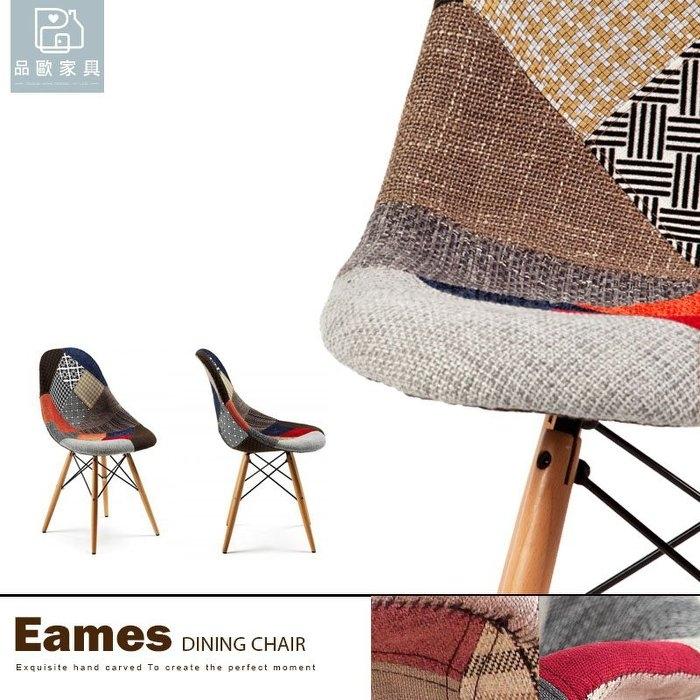 品歐家具【8056C】Eames DSW PATCHWORK 拼布款 設計師單椅 新品上架 特價1880元 (DIY商品)