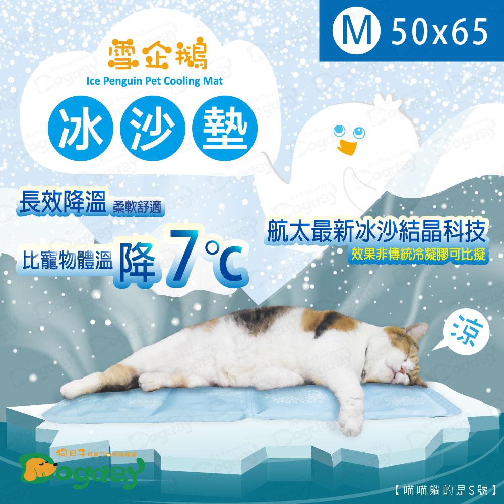 狗日子雪企鵝冰沙涼墊M號夏季寵物散熱專用非凝膠墊兩色隨機出貨寵物涼墊