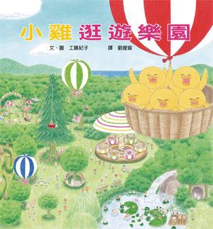 小魯寶寶書讓孩子體驗快樂出遊幸福繪本團購寶寶書小雞逛遊樂園