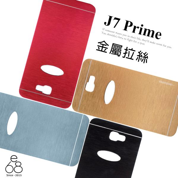 金屬拉絲三星J7 Prime手機殼硬殼背蓋motomo保護殼手機套保護殼