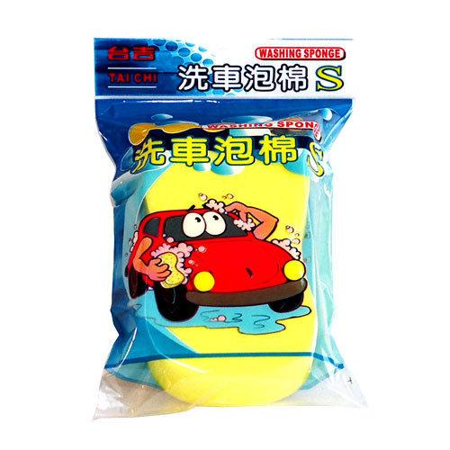 洗車泡棉S