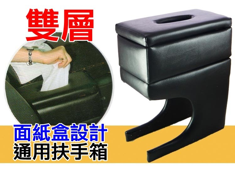 吉特汽車百貨車用雙層中央扶手第一層可以放面紙盒通用款式黑米兩色選擇