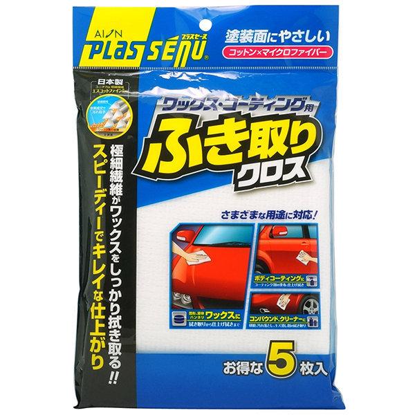車之嚴選 cars_go 汽車用品【518-W】日本原裝 AION 極細纖維擦拭布 下蠟 鍍膜 5條入(500*300mm)