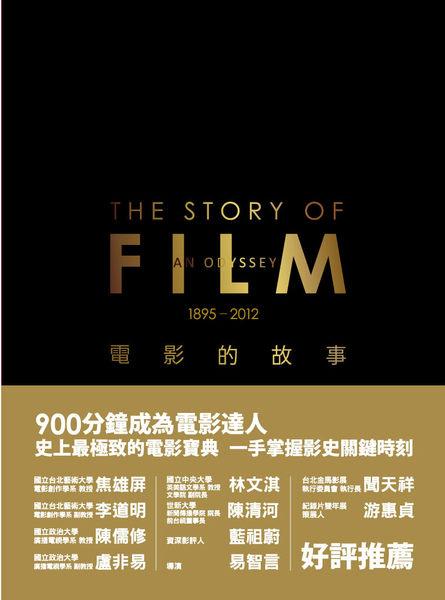 電影的故事 DVD (音樂影片購)